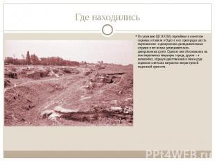 Где находились По указанию ЦК ВКП(б) партийные и советские окраины оставили в Од