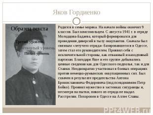 Яков Гордиенко