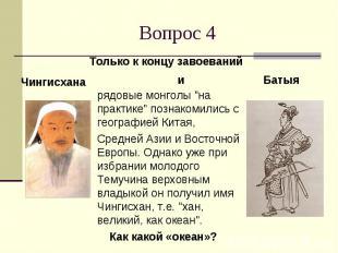 """Вопрос 4 рядовые монголы """"на практике"""" познакомились с географией Кита"""