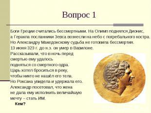 Вопрос 1Боги Греции считались бессмертными. На Олимп поднялся Дионис, а Геракла