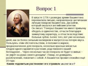 Вопрос 1 В августе 1776 г разведка армии Вашингтона перехватила письмо, направле