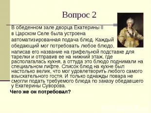 Вопрос 2 В обеденном зале дворца Екатерины II в Царском Селе была устроена автом