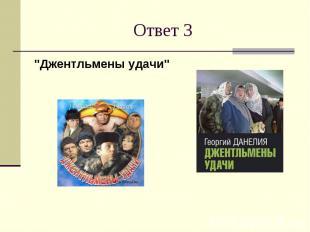 """Ответ 3""""Джентльмены удачи"""""""