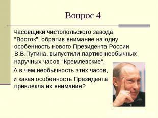 """Вопрос 4 Часовщики чистопольского завода """"Восток"""", обратив внимание на"""