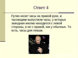Ответ 4 Путин носит часы на правой руке, и часовщики выпустили часы, у которых з