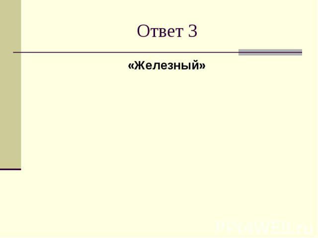 Ответ 3«Железный»