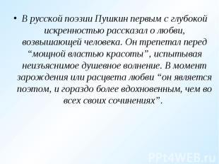 В русской поэзии Пушкин первым с глубокой искренностью рассказал о любви, возвыш