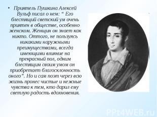 """Приятель Пушкина Алексей Вульф писал о нем: """" Его блестящий светский ум очень пр"""