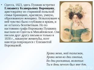 Одесса, 1823, здесь Пушкин встретил Елизавету Ксаверьевну Воронцову, аристократк