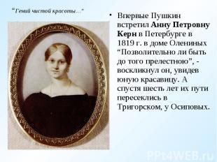 Впервые Пушкин встретил Анну Петровну Керн в Петербурге в 1819 г. в доме Оленины