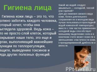 Гигиена лица Гигиена кожи лица – это то, что должно заботить каждого человека, к