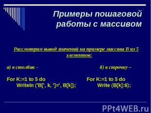 Примеры пошаговой работы с массивом Рассмотрим вывод значений на примере массива