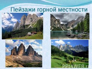 Пейзажи горной местности