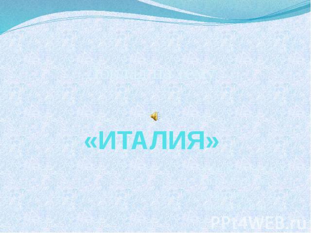 Доклад на тему «ИТАЛИЯ» Ученик 2 «Б» класса МОУ СОШ №5 г.Саратова Алексеев Иван