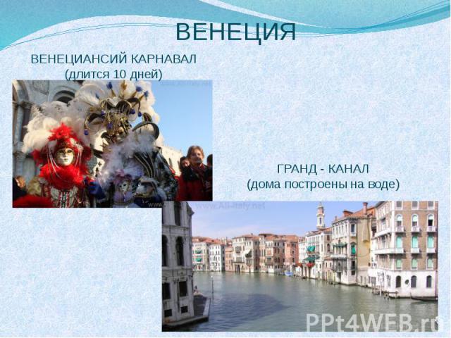 ВЕНЕЦИЯ ВЕНЕЦИАНСИЙ КАРНАВАЛ (длится 10 дней) ГРАНД - КАНАЛ (дома построены на воде)