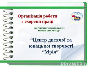 Організація роботи з охорони праці комунального позашкільного навчального заклад