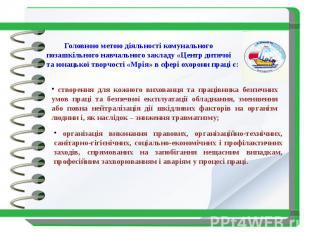 Головною метою діяльності комунального позашкільного навчального закладу «Центр