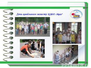 """День цивільного захисту ЦДЮТ «Мрія"""""""