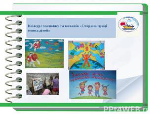 Конкурс малюнку та колажів «Охорона праці очима дітей»
