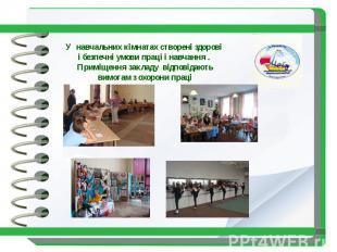 У навчальних кімнатах створені здорові і безпечні умови праці і навчання . Примі