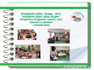 Методичний кабінет закладу - місце проведення зборів, нарад, засідань методичног