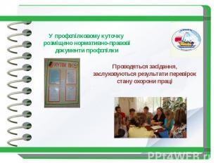 У профспілковому куточку розміщено нормативно-правові документи профспілки Прово
