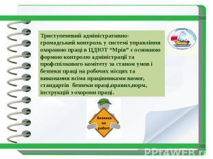 Триступеневий адміністративно-громадський контроль у системі управління охороною
