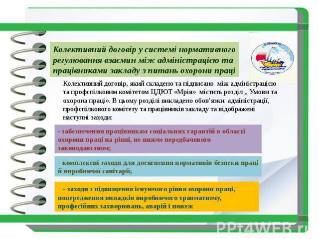 Колективний договір у системі нормативного регулювання взаємин між адміністрацією та працівниками закладу з питань охорони праці Колективний договір, який складено та підписано між адміністрацією та профспілковим комітетом ЦДЮТ «Мрія» містить розділ…