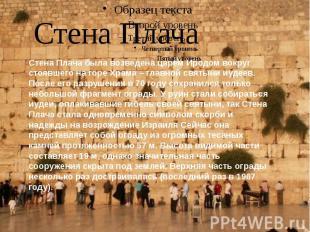 Стена Плача Стена Плача была возведена царем Иродом вокруг стоявшего на горе Хра