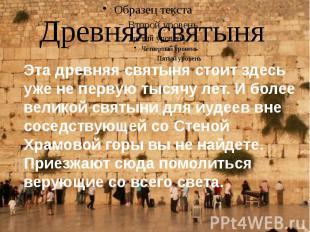 Древняя святыня У Стены круглые сутки находятся молящиеся иудеи, листочки с прос