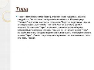 """Тора """"Тора"""" (""""Пятикнижие Моисеево""""), главная книга иудаизма, должна каждый год б"""