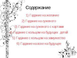 Содержание 1) Гадание на желание 2) Гадание на суженого 3) Гадание на суженого с