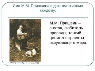 М.М. Пришвин – знаток, любитель природы, тонкий ценитель красоты окружающего мир