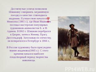 Достигнутые успехи позволили Шишкину совершить заграничную поездку в качестве ст