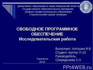 Департамент образования и науки Кемеровской области государственное образователь