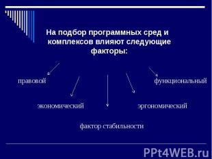 На подбор программных сред и комплексов влияют следующие факторы: