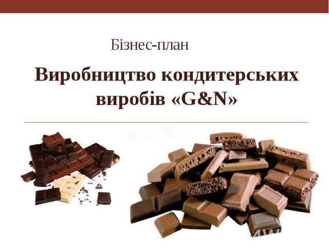 Бізнес-план Виробництво кондитерських виробів «G&N»