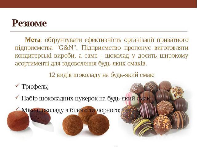 """Резюме Мета: обґрунтувати ефективність організації приватного підприємства """"G&N"""". Підприємство пропонує виготовляти кондитерські вироби, а саме - шоколад у досить широкому асортименті для задоволення будь-яких смаків. 12 видів шоколаду…"""