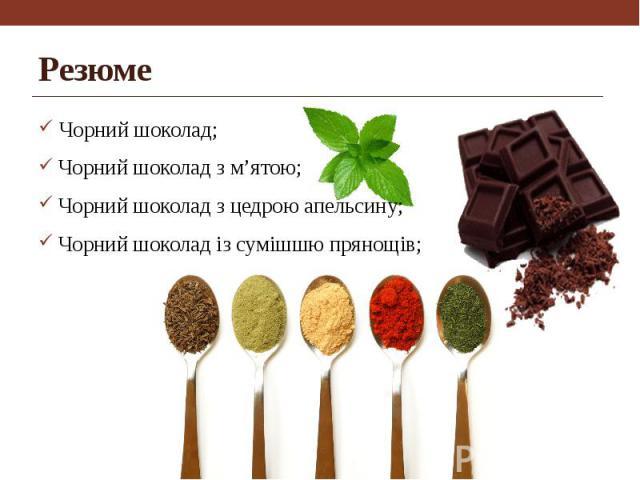 Резюме Чорний шоколад; Чорний шоколад з м'ятою; Чорний шоколад з цедрою апельсину; Чорний шоколад із сумішшю прянощів;