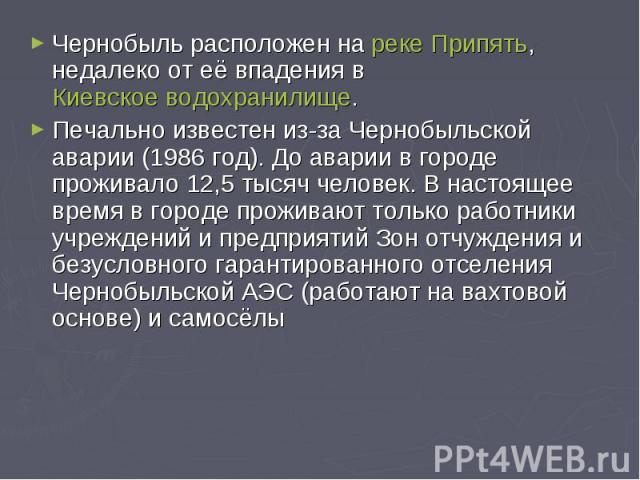 Чернобыль расположен нареке Припять, недалеко от её впадения вКиевское водохранилище. Чернобыль расположен нареке Припять, недалеко от её впадения вКиевское водохранилище. Печально известен из-заЧернобыльской аварии&nbs…