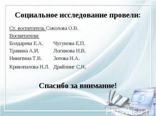 Социальное исследование провели: Ст. воспитатель Соколова О.В. Воспитатели: Болд