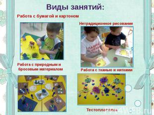 Виды занятий: Работа с бумагой и картоном Нетрадиционное рисование Работа с прир