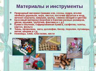 Материалы и инструменты Природный материал (шишки ели, сосны, кедра, иголки хвой