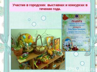 Участие в городских выставках и конкурсах в течение года.