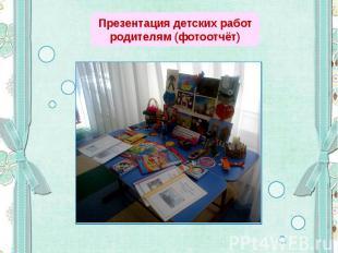Презентация детских работ родителям (фотоотчёт)