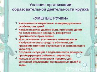 Условия организации образовательной деятельности кружка «УМЕЛЫЕ РУЧКИ» Учитывают