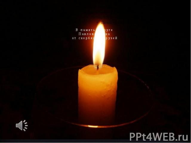 В память о друге Павлова ивана от скорбящих друзей