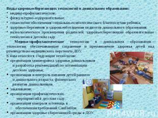 Виды здоровьесберегающих технологий в дошкольном образовании: медико-профилактич