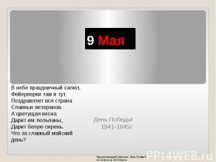 9 Мая День Победы! 1941-1945г.