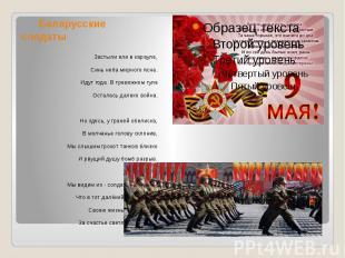 Беларусские солдаты Застыли ели в карауле, Синь неба мирного ясна. Идут года. В